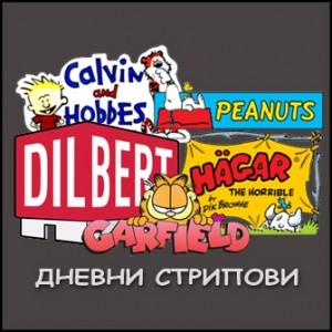 ДНЕВЕН ФИКС