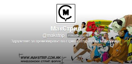 МакСтрип на Twitter!