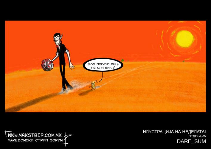 Макстрип – Илустрација на неделата!