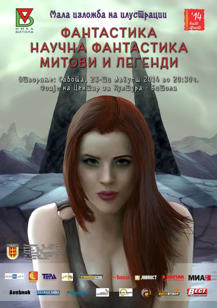 FANTASY ART, SCIENCE FICTION, MYTHS & LEGENDS во Битола