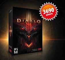 Diablo 3 на 15 Мај и кај нас!