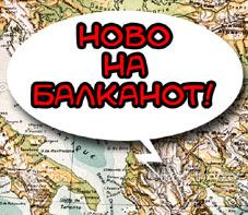 Ново на балканот!
